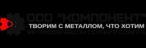 ООО Компонент - изготовление деталей, изделий, узлов, металлоконструкций на заказ